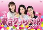 Tokyo Tarareba Musume 2020 (DVD) (Japan Version)