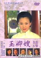 Yu Qing Sao (Vol.1-6) (End) (Taiwan Version)