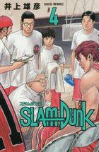 SLAM DUNK 4 (New Edition)
