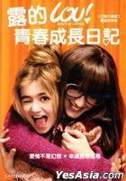 露的青春成長日記 (2014) (DVD) (台灣版)