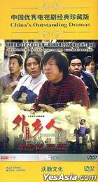 Wai Xiang Ren (DVD) (End) (China Version)