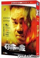 Life Without Principle (2011) (DVD-9) (China Version)