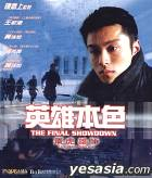 The New Option - The Final Showdown