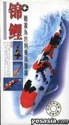 Guan Shang Yu De Si Yang Yu Jian Shang - Jin Li (VCD) (China Version)