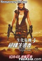 Resident Evil 3: Extinction (DVD) (Hong Kong Version)