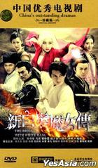 The Bride With White Hair (2012) (DVD) (End) (China Version)