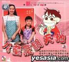 Er Tong Peng Diao Tian Di Shang (VCD) (China Version)