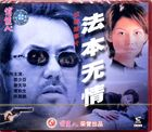 Rape Trap (1998) (VCD) (China Version)