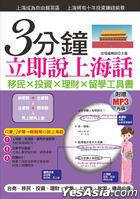 3分鐘立即說上海話:羅馬拼音對照,30秒全部記住( 附贈MP3)