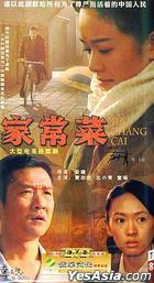 Jia Chang Cai (H-DVD) (End) (China Version)