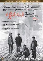 大象席地而坐 (2018) (DVD) (香港版)