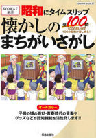 shiyouwa ni taimu suritsupu natsukashi no machigaisagashi hiyaku no omoide de hiyaku no shiyouwa ga tanoshimeru 100 no omoide de 100 no shiyouwa ga tanoshimeru sakura mutsuku 51 SAKURA MOOK 51