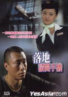 Landing Please Open Mobile Phone (DVD) (End) (Taiwan Version)