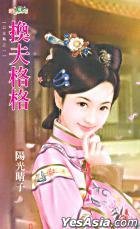 Tian Ning Meng 070 -  Huan Fu Ge Ge