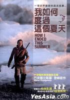 How I Ended This Summer (DVD) (Taiwan Version)