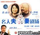 Ming Ren Fu Qi Ju Chang Di5Qi : Xi Guan De Li Cheng (VCD) (China Version)