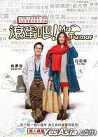 Go Away Mr. Tumor (2015) (DVD) (English Subtitled) (Hong Kong Version)