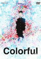 Colorful (DVD) (Japan Version)