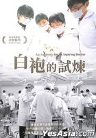 An Anatomy for an Aspiring Doctor (2019) (DVD) (Taiwan Version)