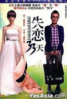 Love is Not Blind (DVD-9) (English Subtitled) (China Version)