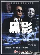 Hei Ying Feng Die Yu Ren Part 3 (Vol. 1-10) (China Version)