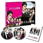 Karasu no Oyayubi by rule of CROW's thumb (DVD) (First Press Limited Edition)(Japan Version)