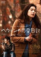 Nobody's Daughter Haewon (DVD) (Japan Version)