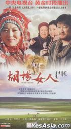 Hu Yang Nu Ren (H-DVD) (End) (China Version)