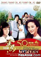 50 Literary Movie of Golden Horse Part 1 (DVD) (10-Disc Boxset) (Taiwan Version)