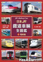 JR's Railway Cars - 1 Dian Che Pian