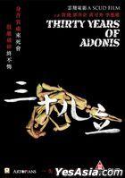 Thirty Years of Adonis (2017) (DVD) (Hong Kong Version)