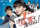 This is Not a Business Expense (DVD Box) (Japan Version)