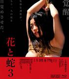 Hana to Hebi 3 (Blu-ray) (Special Edition) (Japan Version)