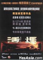 Buried (2010) (DVD) (Hong Kong Version)