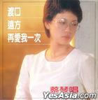 Zai Ai Wo Yi Ci (Reissue Version)