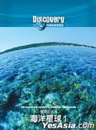 Ocean Planet - Finite Oceans (Taiwan Version)