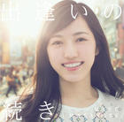 Deai no Tsuzuki [Type B](SINGLE+DVD) (First Press Limited Edition)(Japan Version)