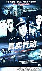 Zhen Shi Xing Dong (Ep.1-20) (End) (China Version)