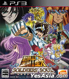 圣斗士星矢 Soldiers' Soul (日本版)