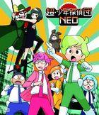 Chou Shounen Tanteidan NEO (Blu-ray) (Japan Version)