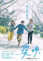 Aiuta: My Promise To Nakuhito (Blu-ray) (Japan Version)