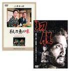 [AN AUTMN AFTERNOON]+[SEPPUKU] (Japan Version)