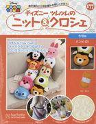 Disney TsumTsum Knit & Crochet 33582-03/10 2021