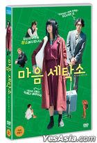 Room Laundering (DVD) (Korea Version)