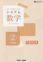 shisutemu suugaku 2 mondaishiyuu daisuuhen kaitou nashi fuo kasu shiri zu FOCUS SERIES