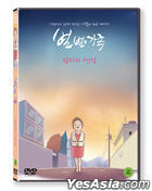 Family Story - Mother's Singing (DVD) (Korea Version)