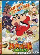 Crayon Shinchan Movie 2018 (DVD) (Hong Kong Version)