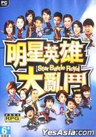 Star Battle Royal (Traditional Chinese Version)