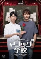 Magic School (DVD) (Japan Version)