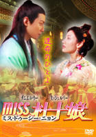 Miss Du Shi Niang (DVD) (Japan Version)